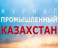 www.indkaz.kz
